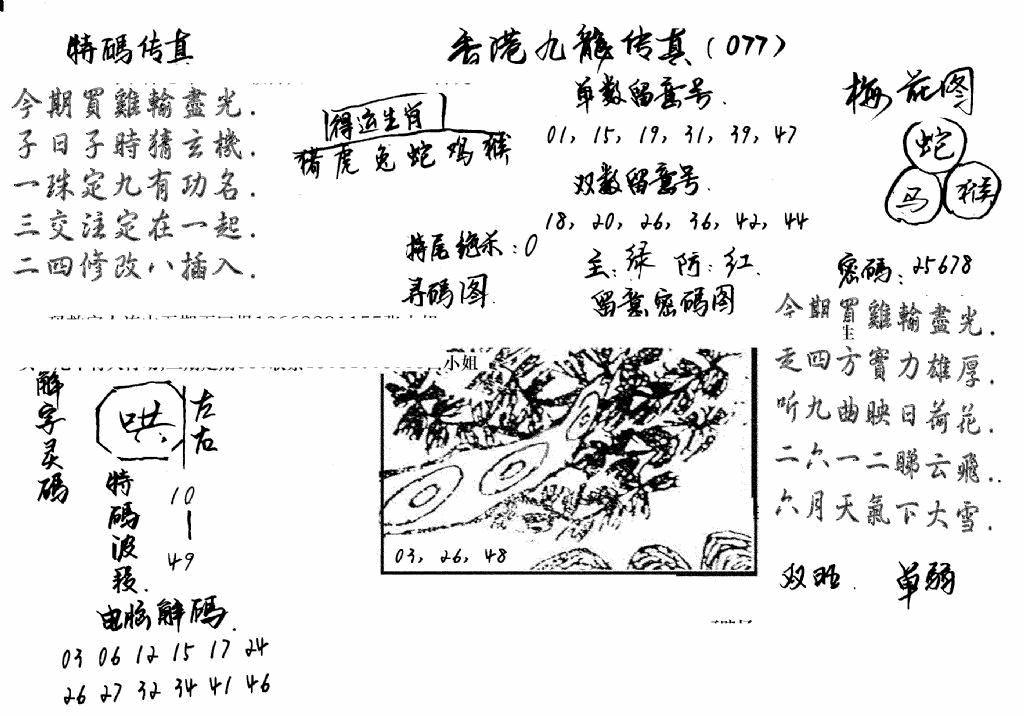 077期特码传真梅花图(手写版)(黑白)
