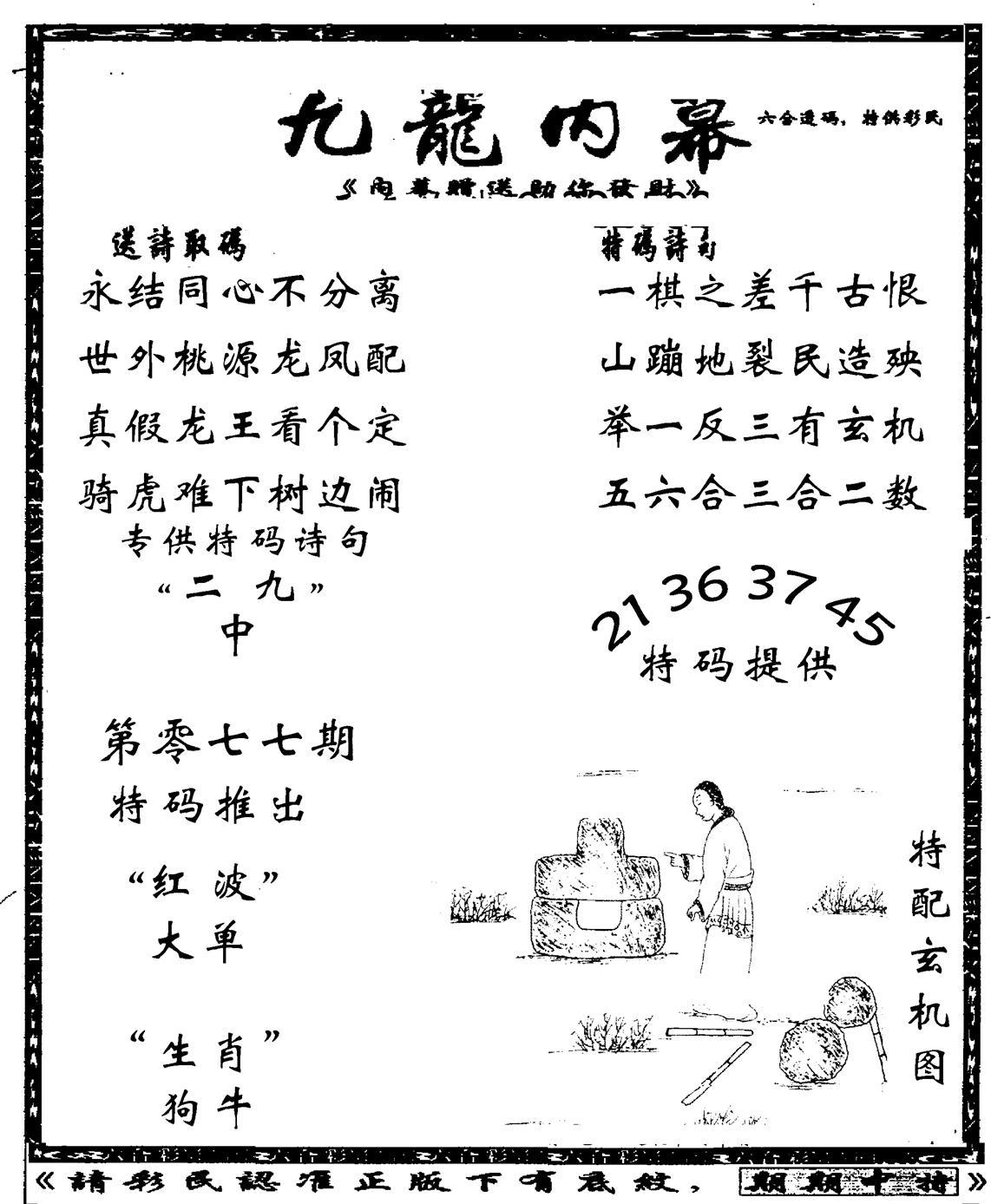 077期老九龙内幕(黑白)