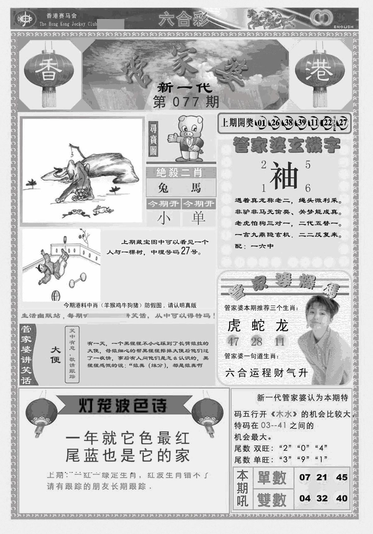 077期新当天报-3(黑白)