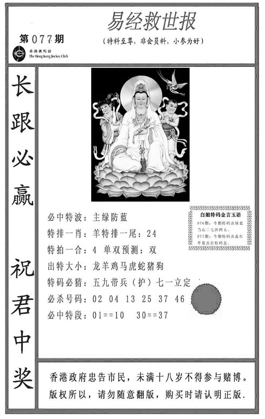 077期易经救世报(正版)(黑白)