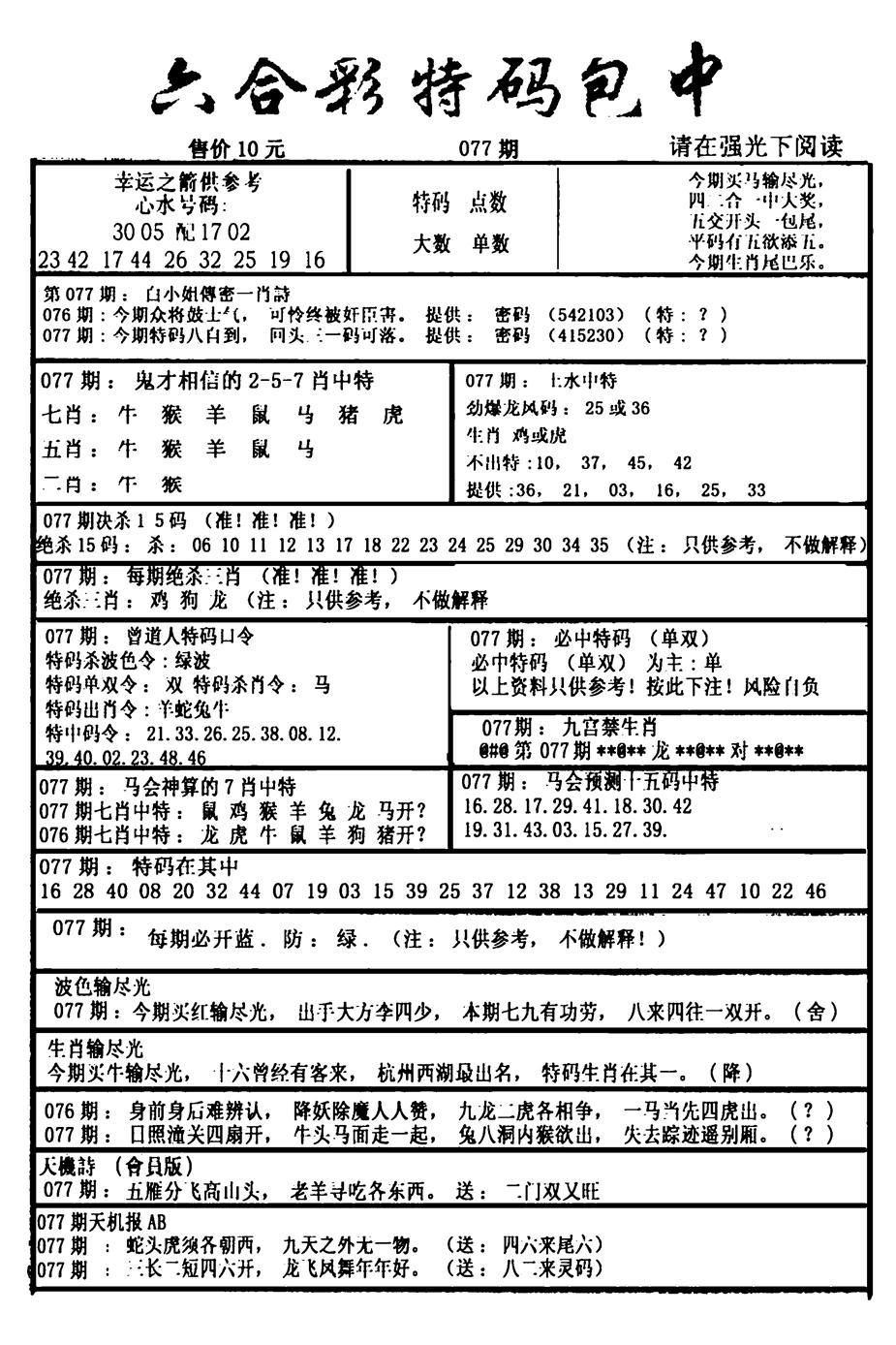 077期六合彩特码包中(黑白)