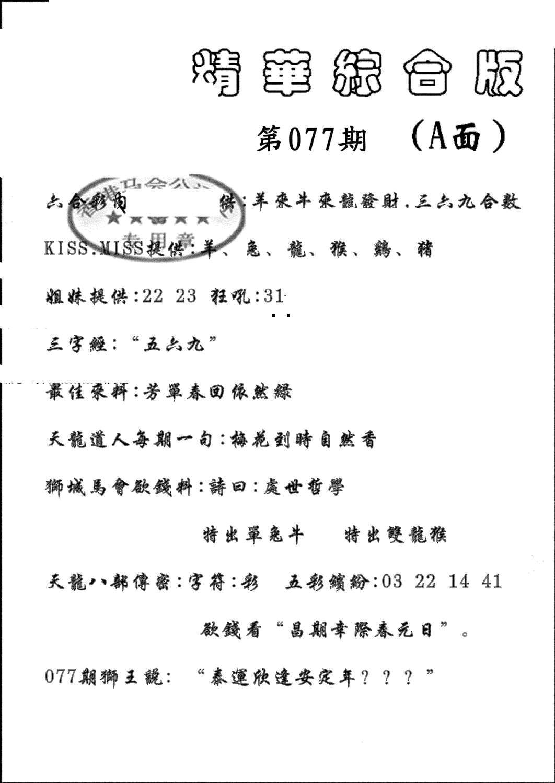 077期精华综合A(黑白)