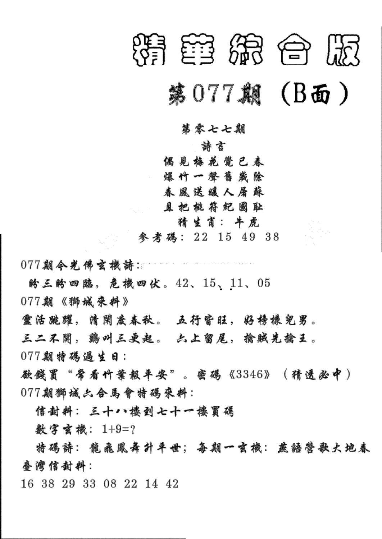 077期精华综合B(黑白)