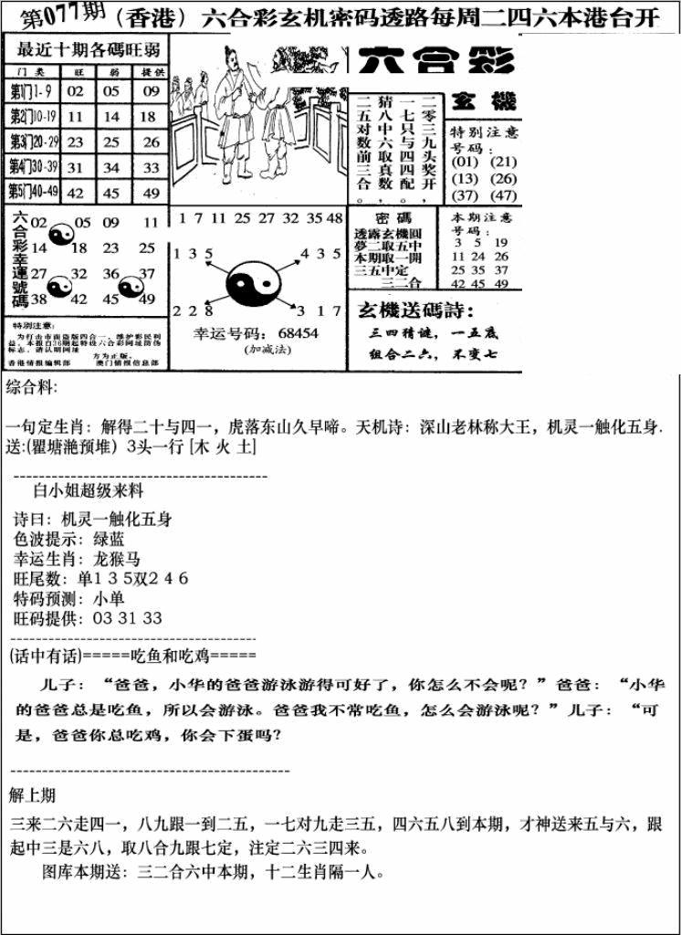 077期钻石玄机B(黑白)