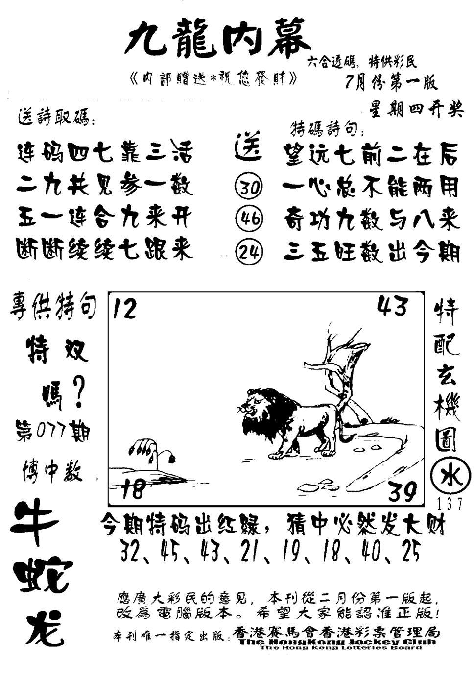 077期香港九龙传真-2(黑白)