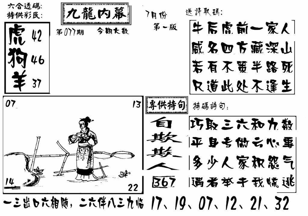 077期香港九龙传真-4(黑白)