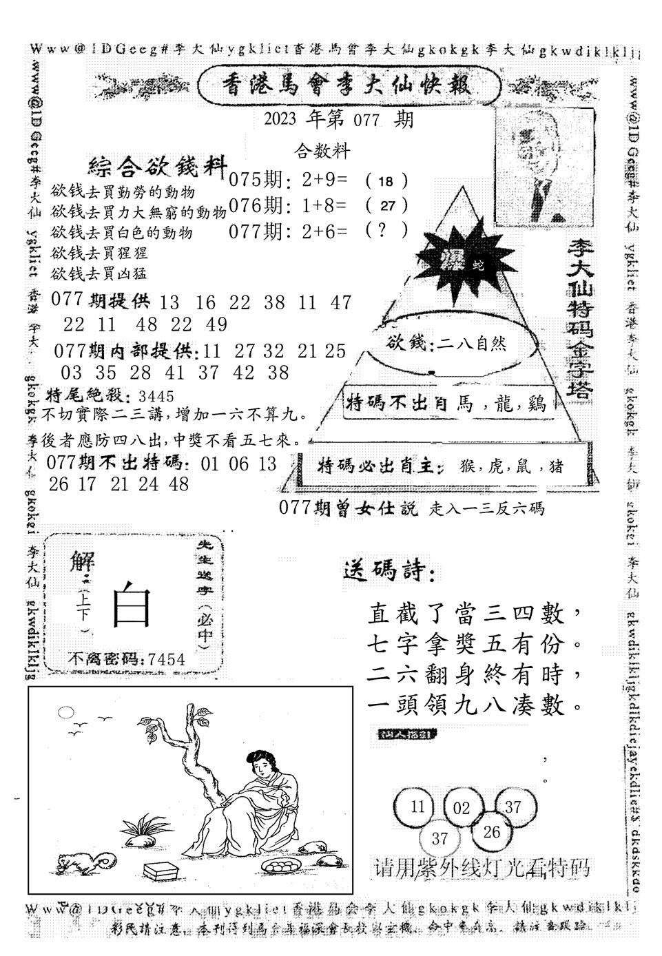 077期另版李大仙快报(黑白)