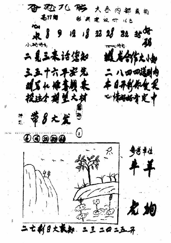 077期香港九龙传真1(手写版)(黑白)