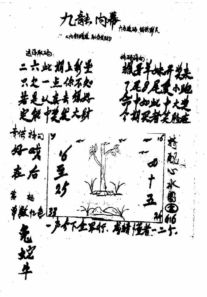 077期香港九龙传真3(手写版)(黑白)
