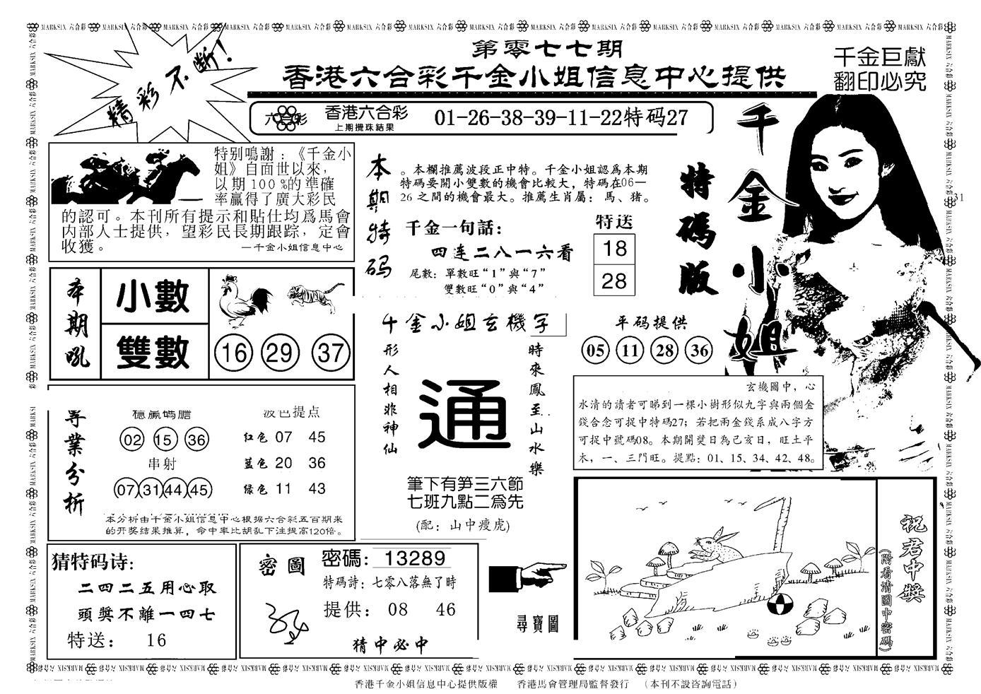 077期千金小姐A(新)(黑白)