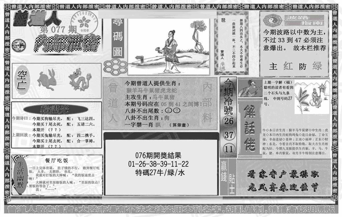 077期曾道人内幕泄密(黑白)