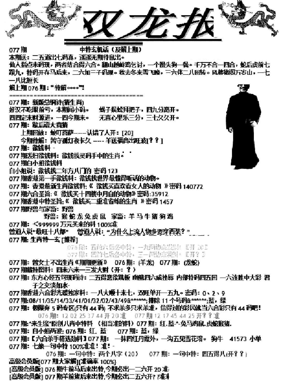 077期双龙报A(黑白)