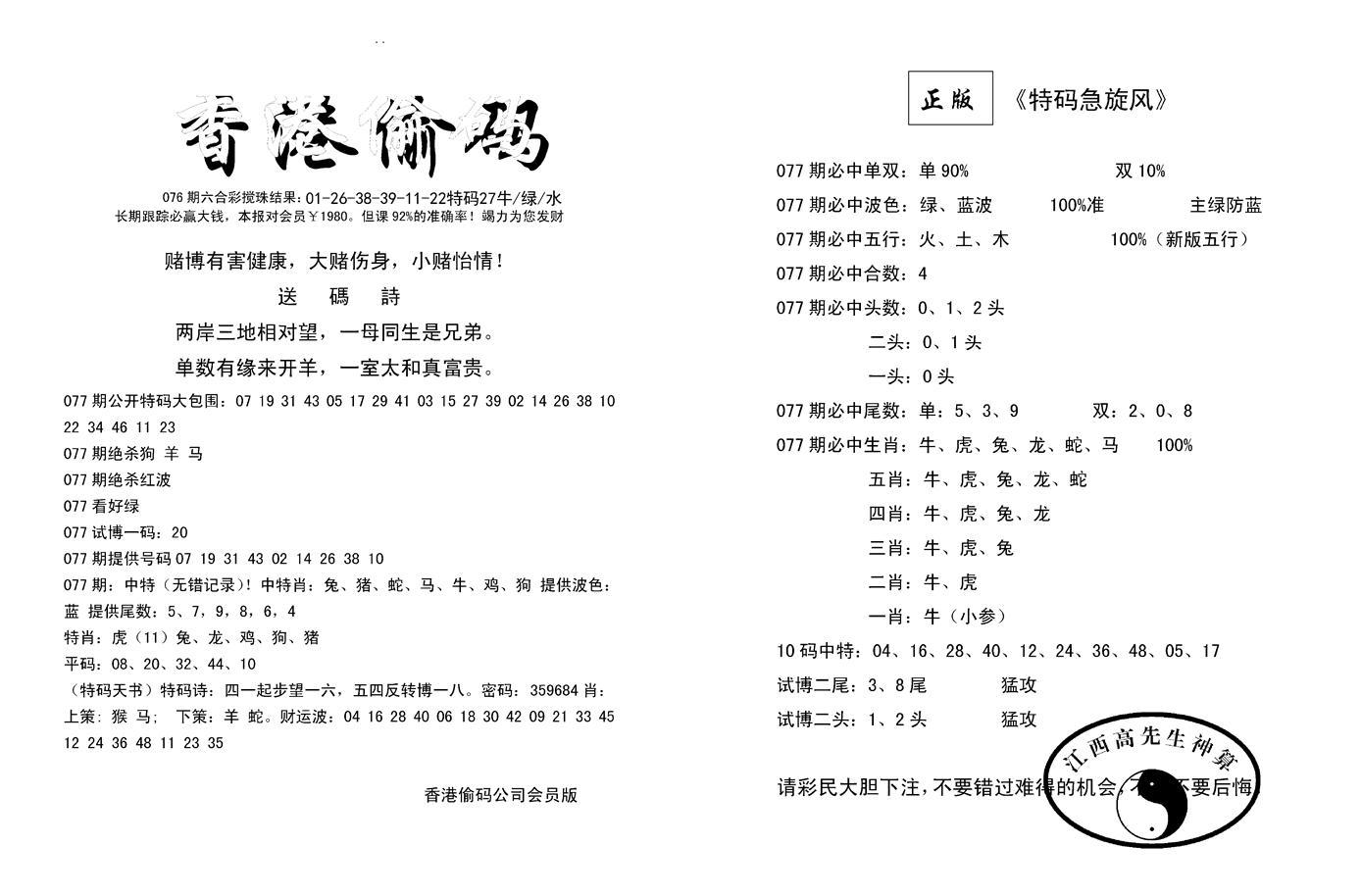 077期偷码必中单双(黑白)
