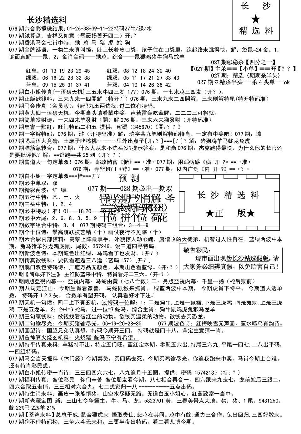 077期长沙精选料A(新)(黑白)