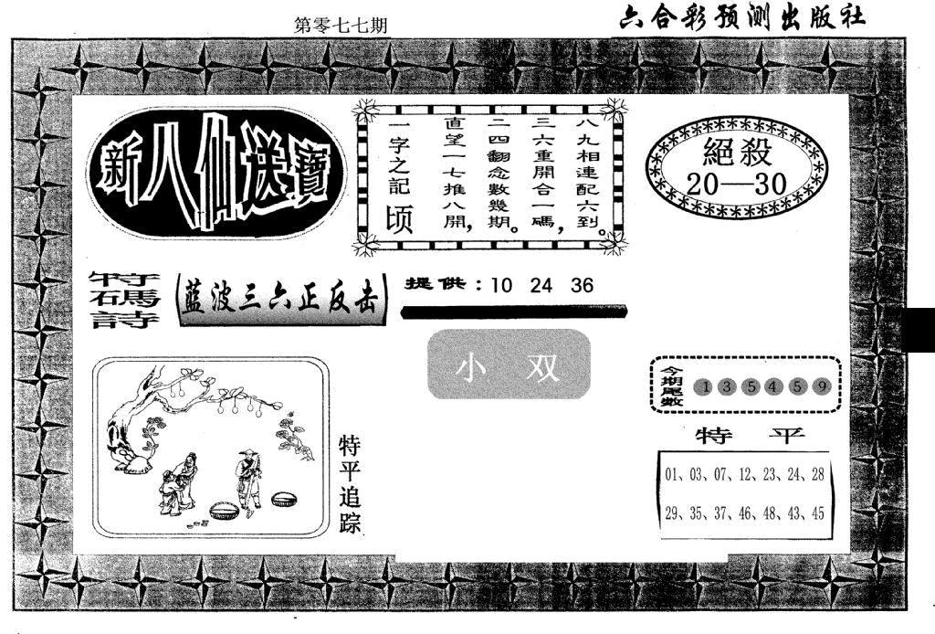 077期新八仙(黑白)