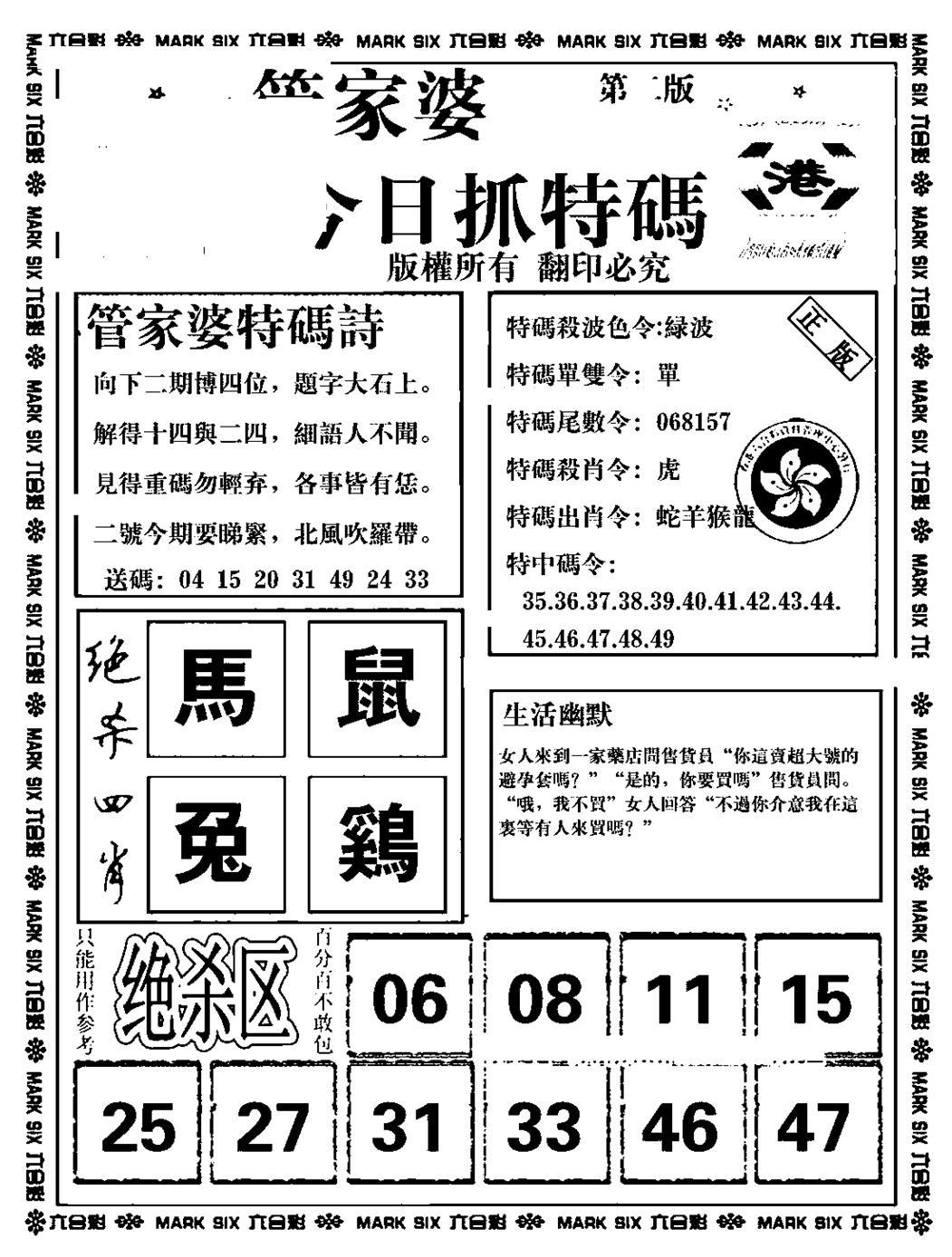 077期管家婆抓特码B(正版)(黑白)