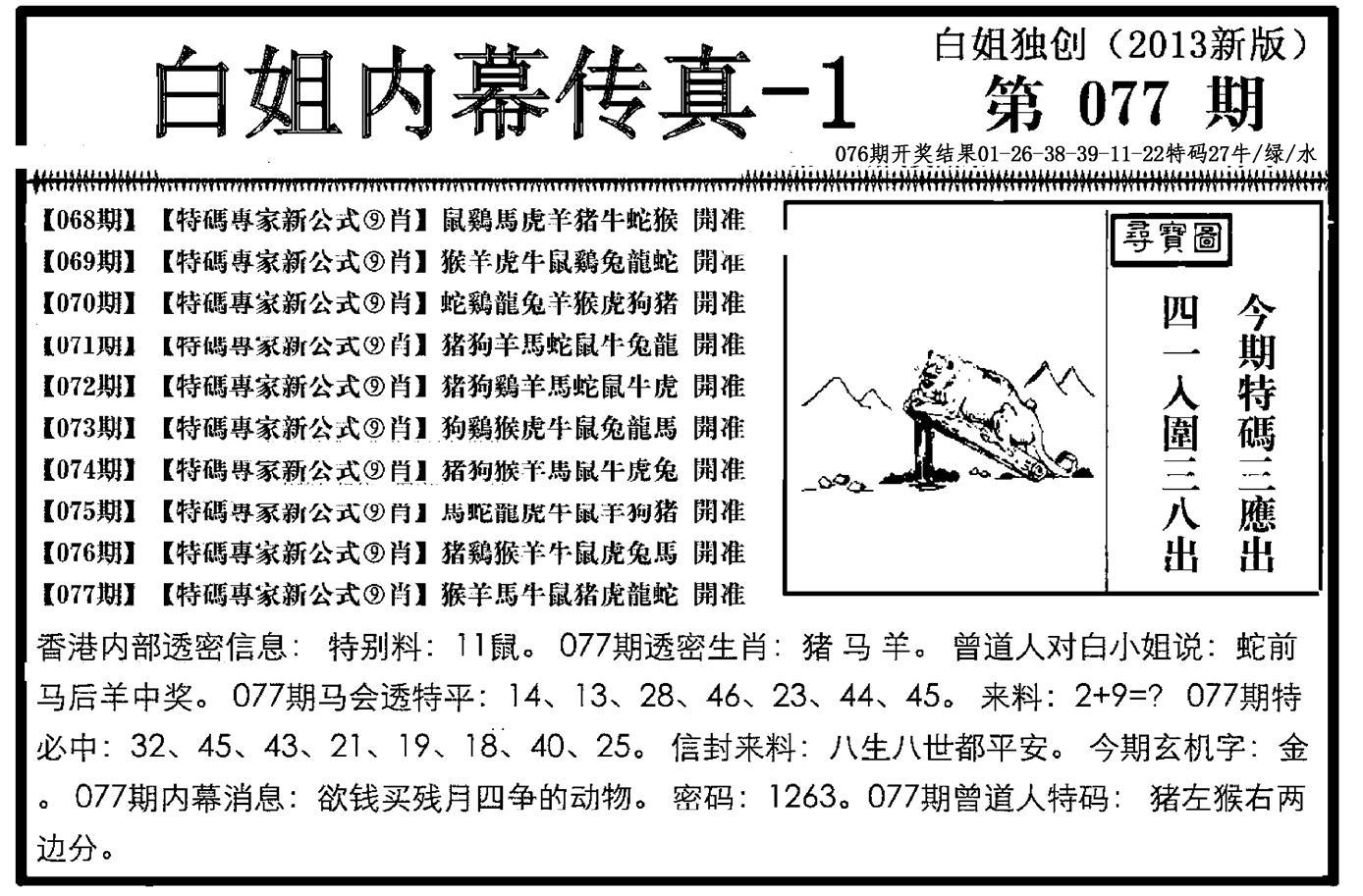 077期白姐内幕传真-1(黑白)