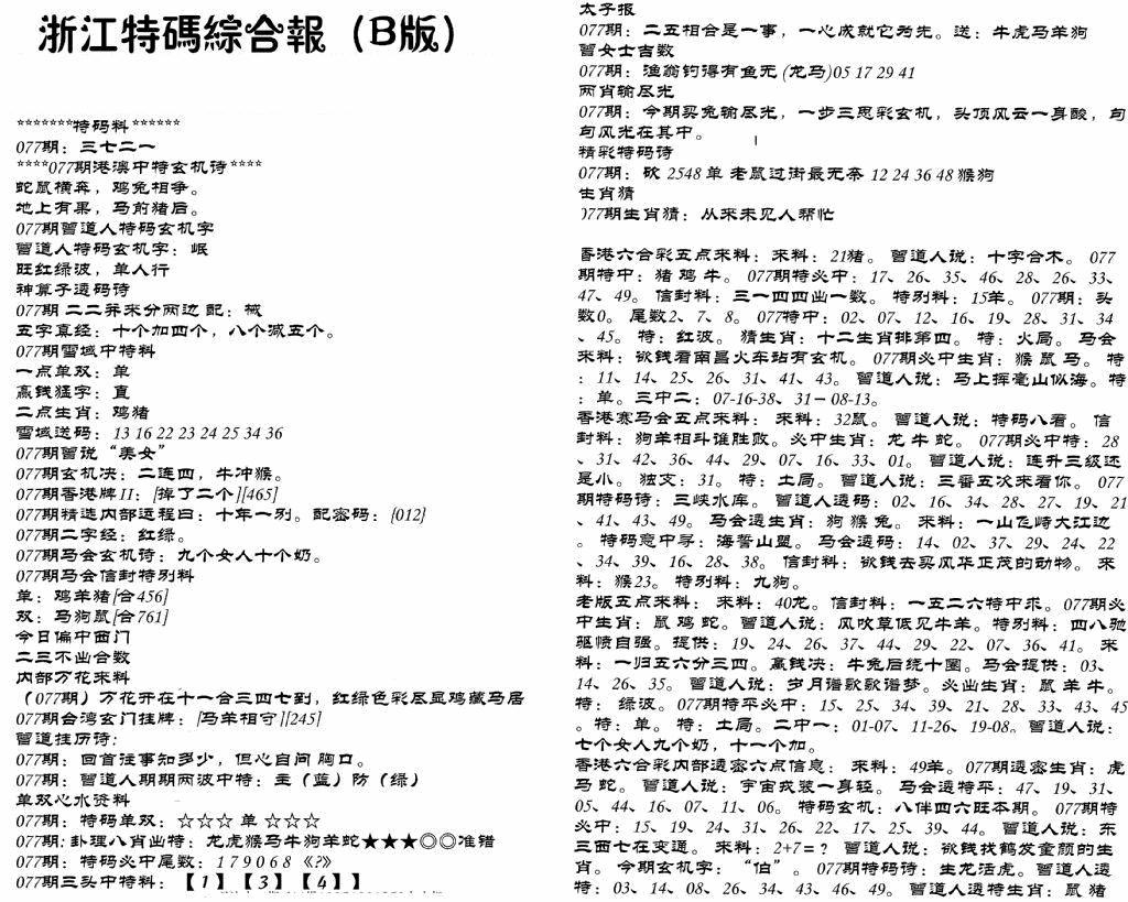 077期浙江特码综合报B(黑白)