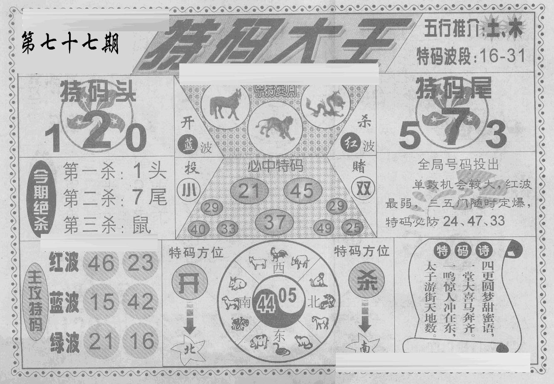 077期特码大王(黑白)