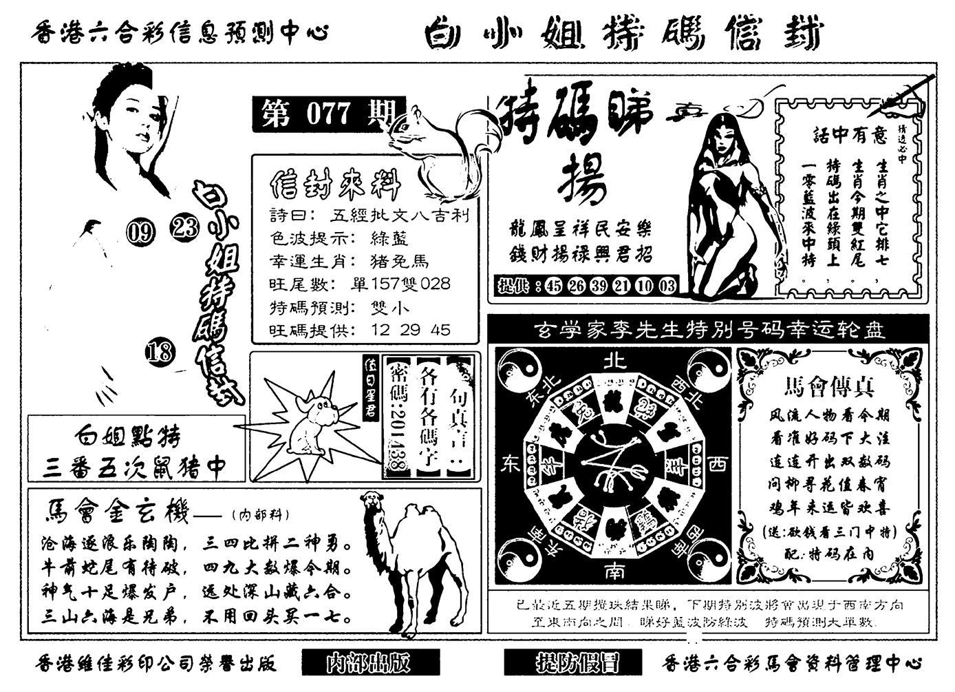 077期白小姐特码信封(新)(黑白)