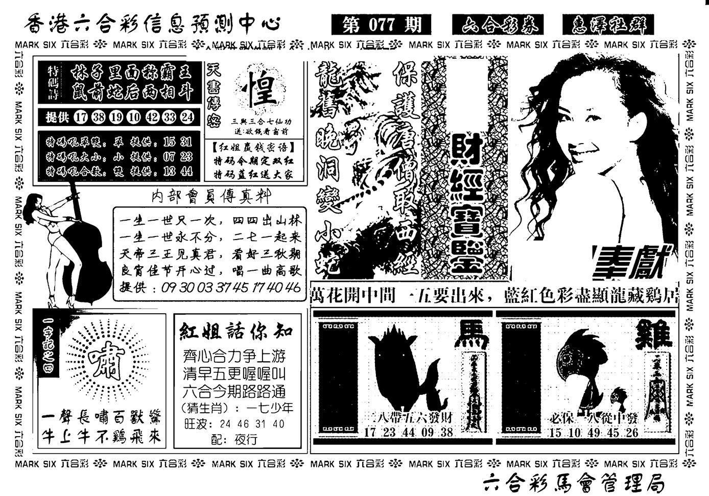 077期诸葛财经宝鉴(新)(黑白)
