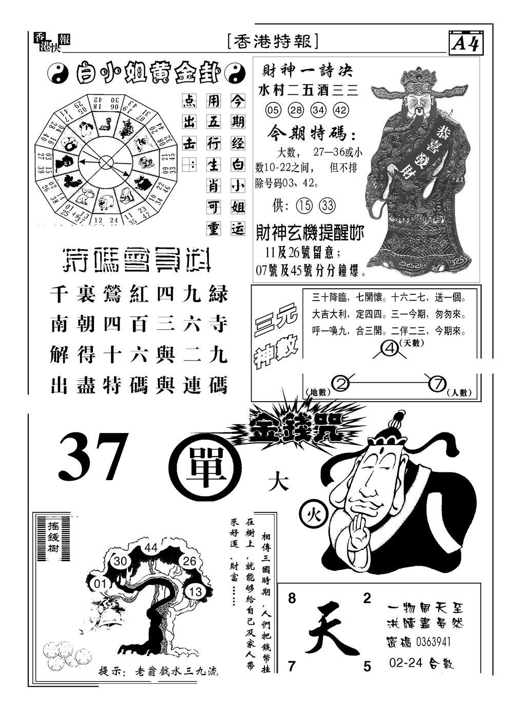 077期香港特报B(黑白)