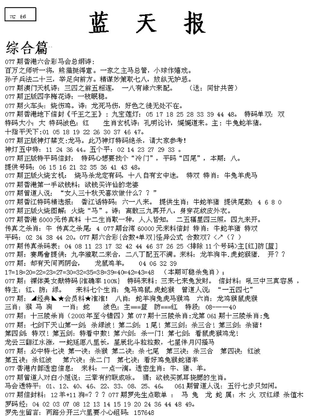077期蓝天报A(黑白)
