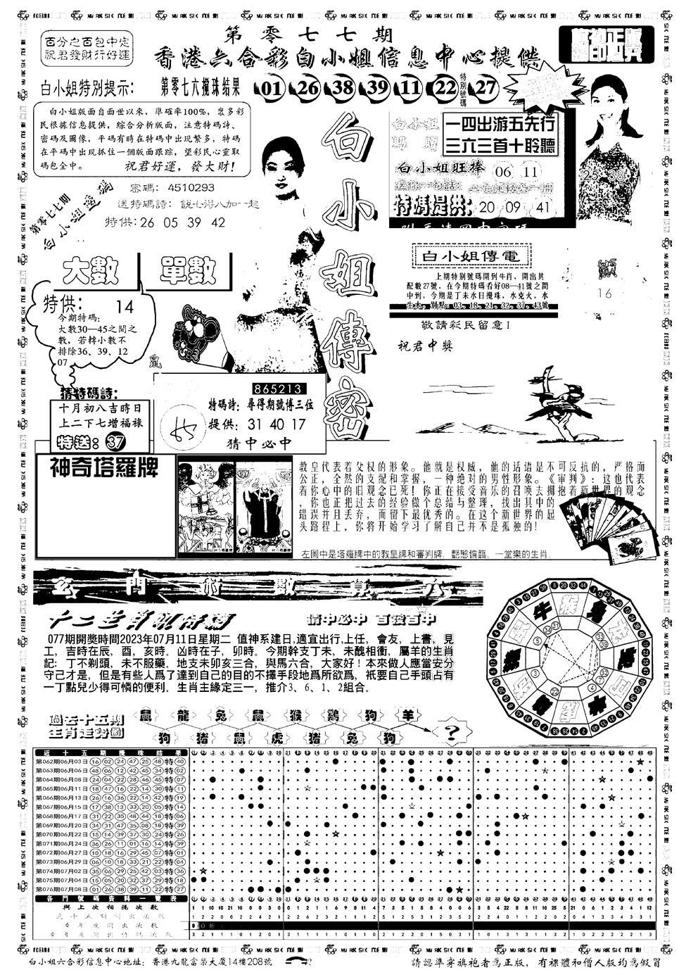 077期新版白小姐祺袍A(黑白)