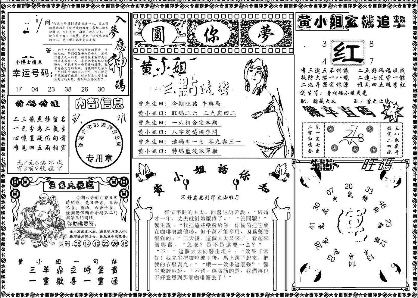 077期新版六合圆你梦B(黑白)