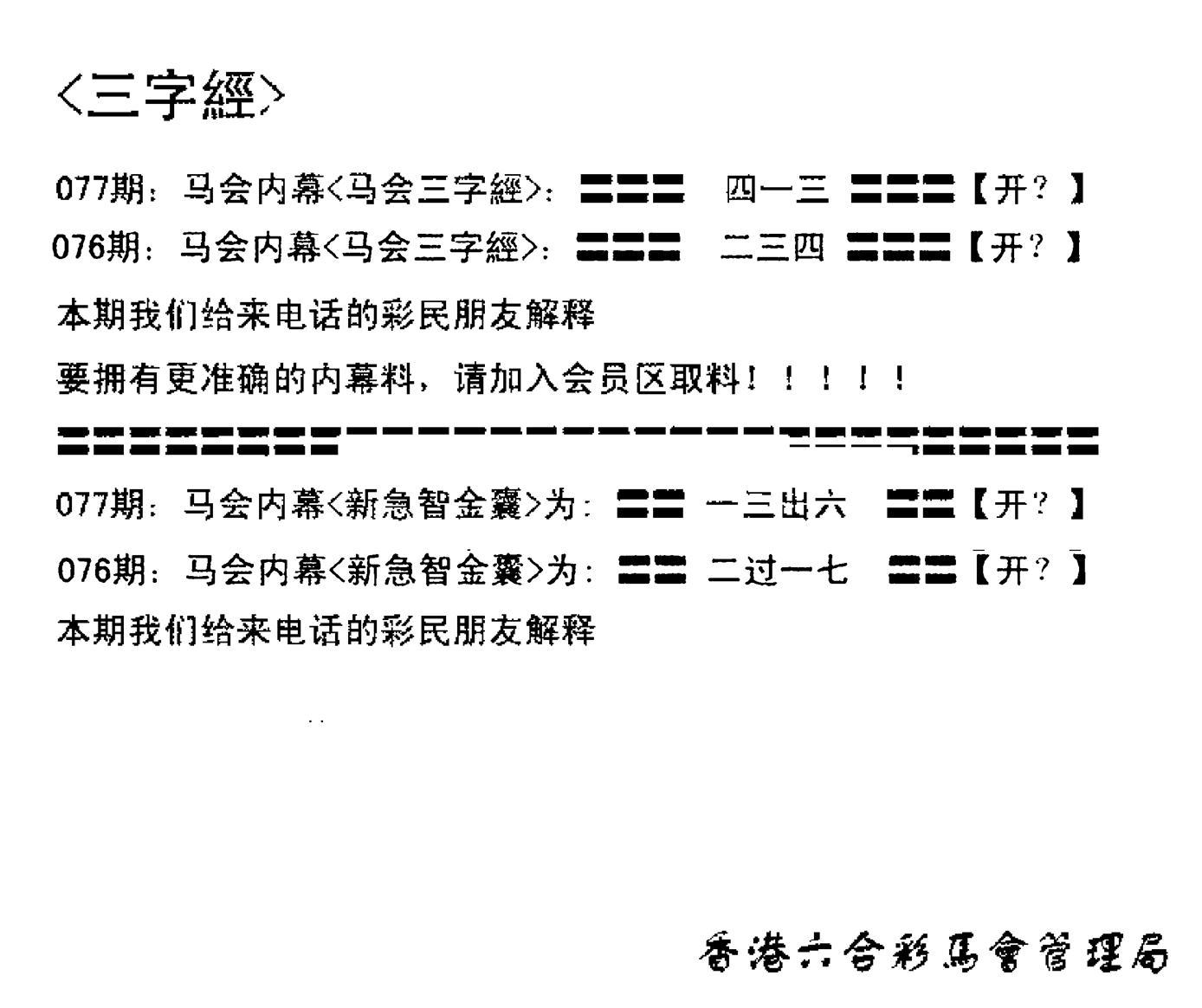 077期电脑版(早版)(黑白)