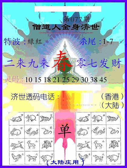 077期牛派金身济世(黑白)