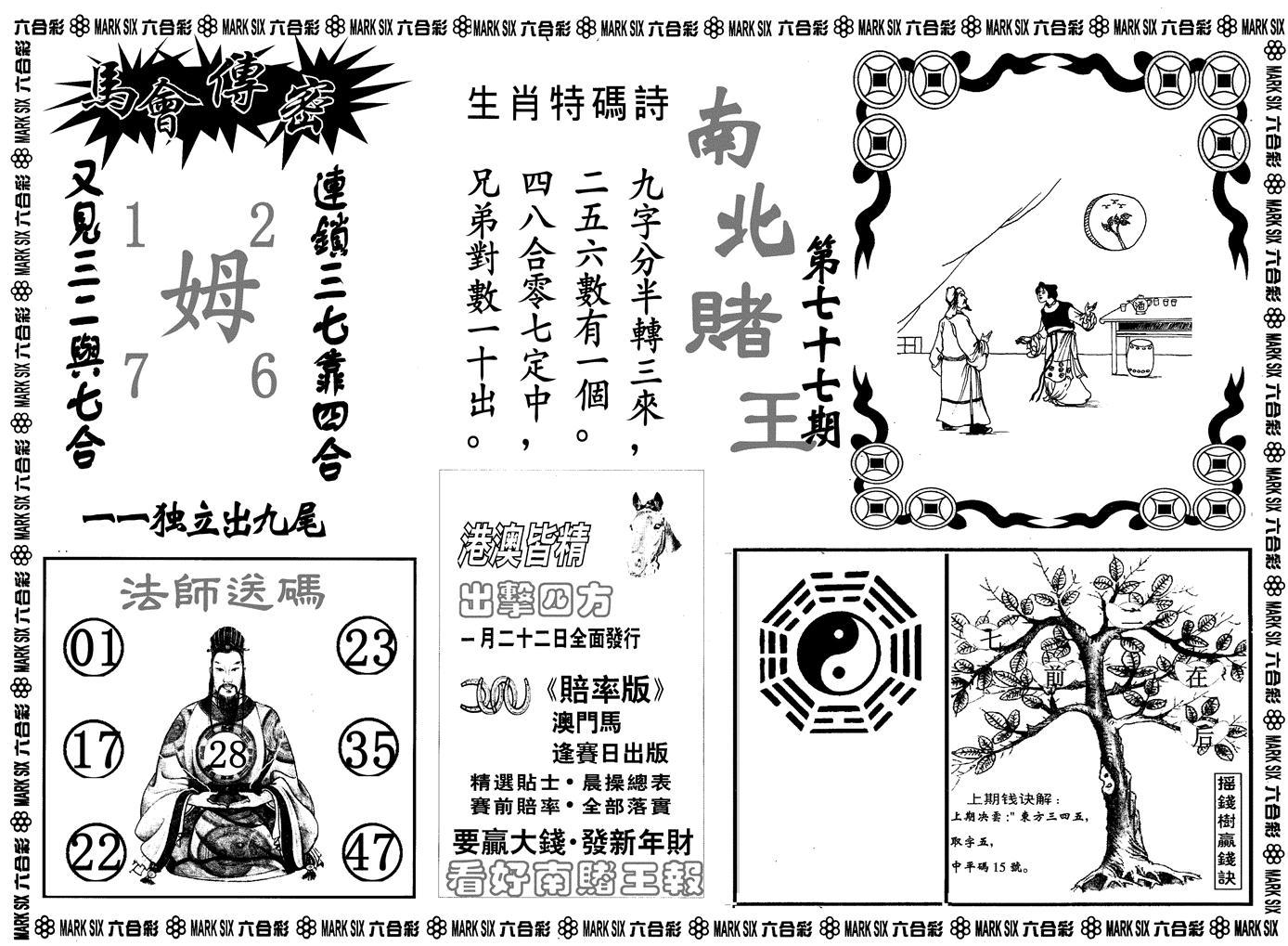077期南北赌王B(黑白)