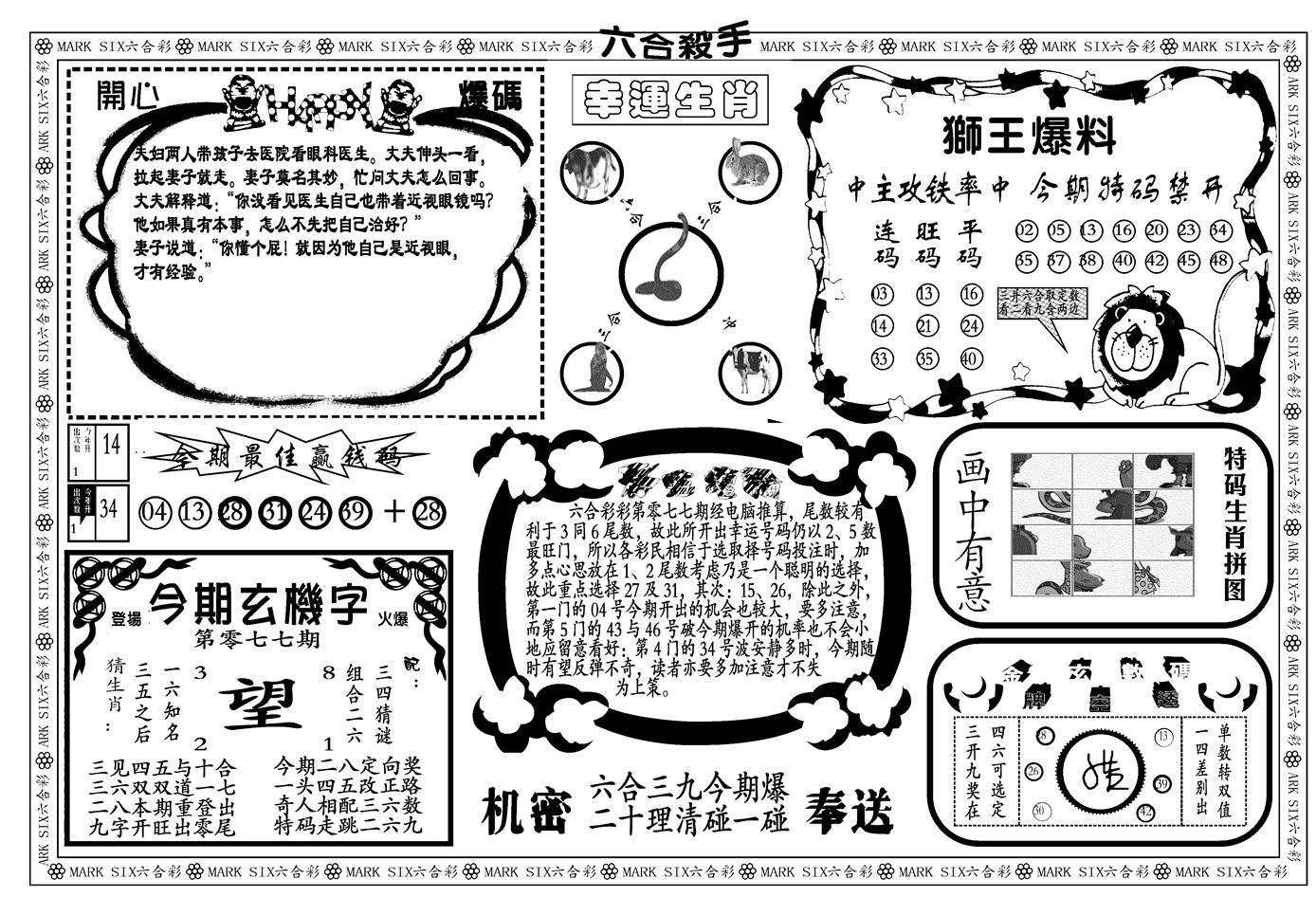 077期新六合杀手B(黑白)