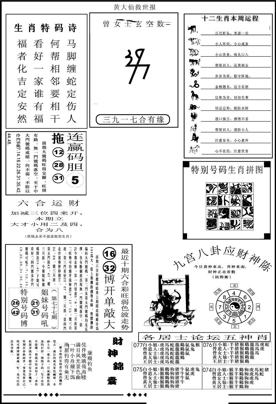 077期另版大救世B(黑白)