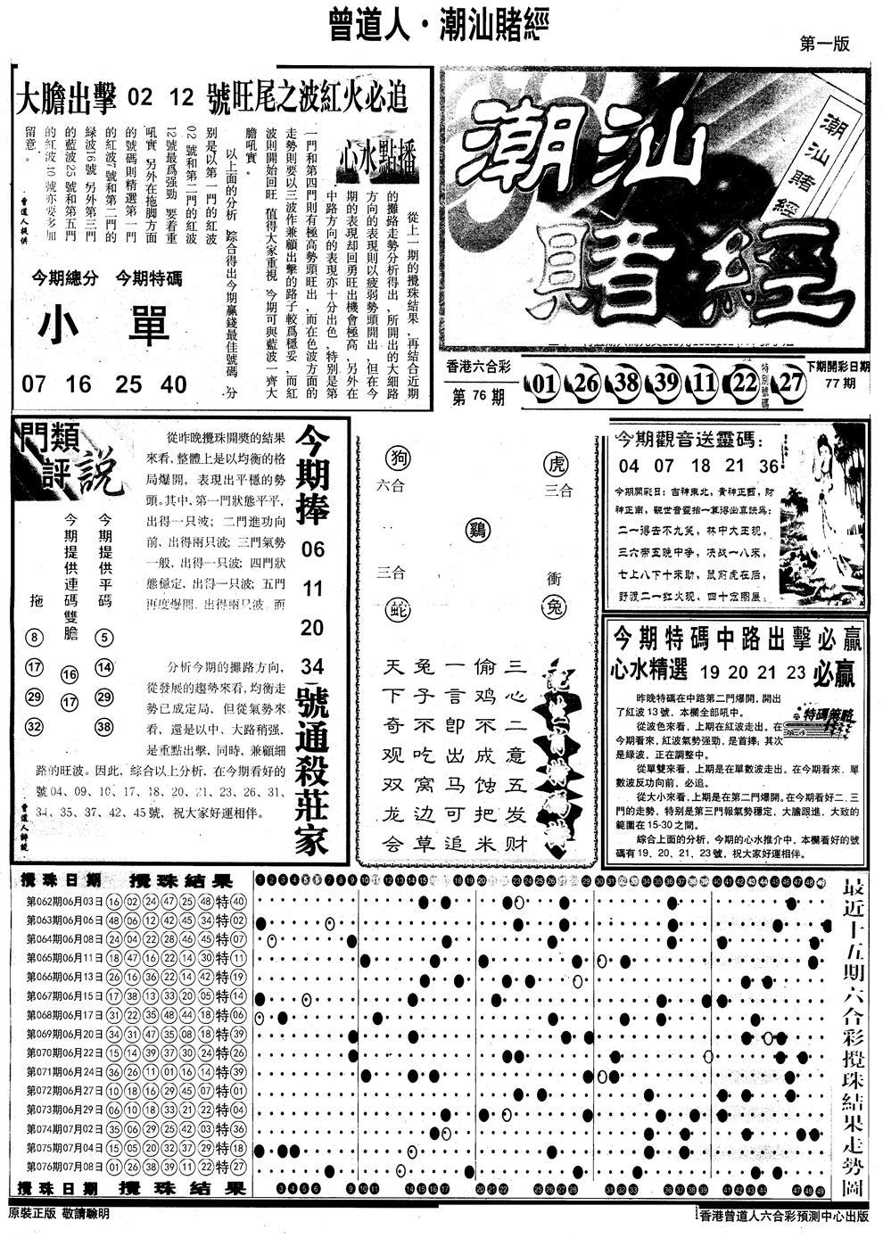 077期另版潮汕赌经A(黑白)