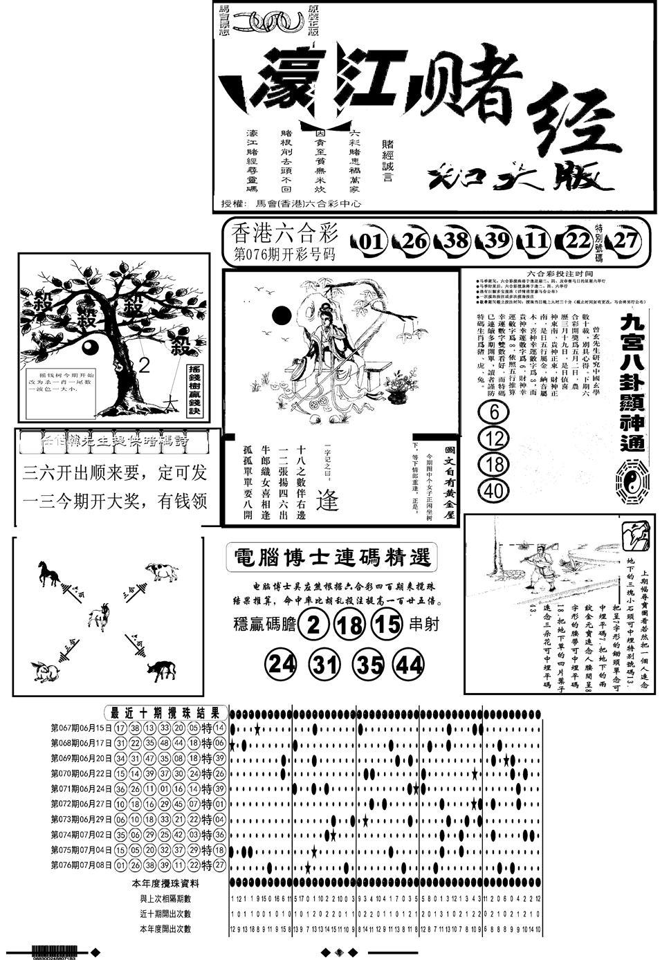 077期另版大濠江A(黑白)