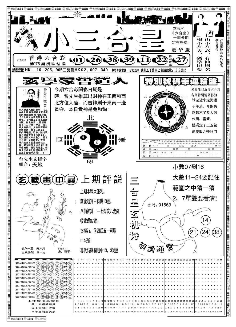 077期另版小三合皇A(黑白)