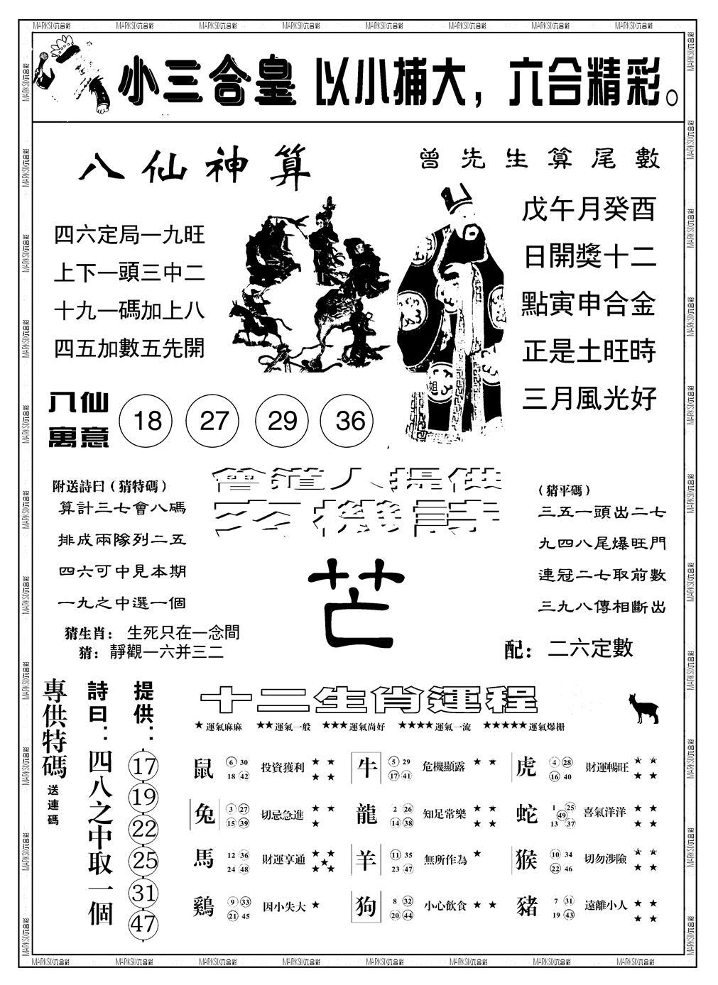077期另版小三合皇B(黑白)
