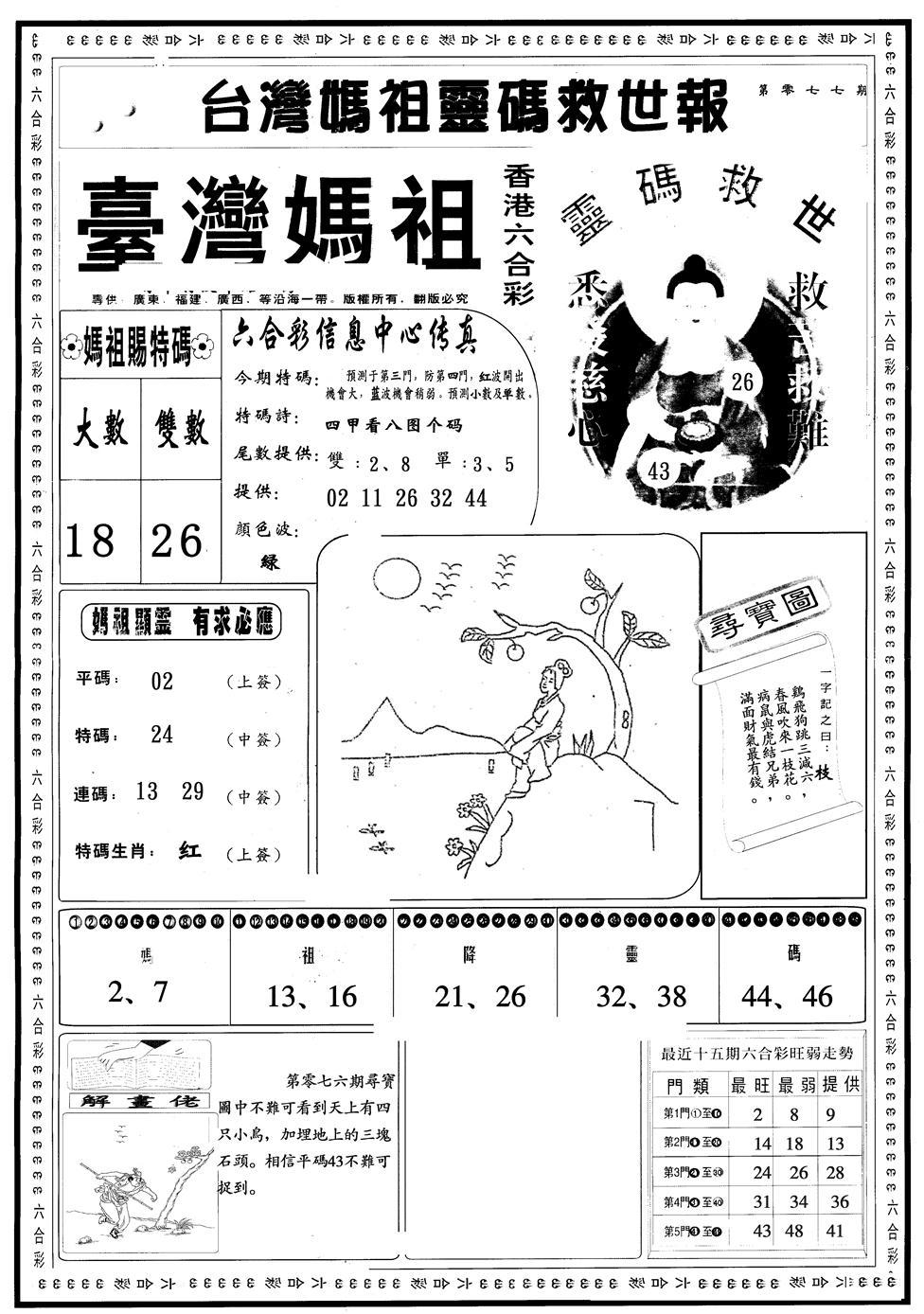 077期另版台湾妈祖A(黑白)