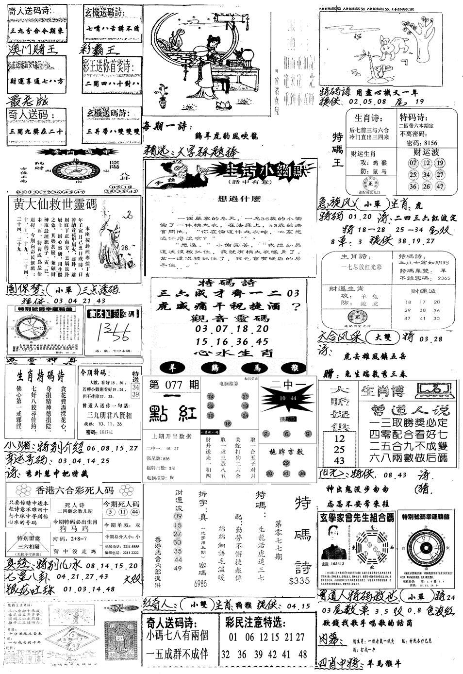 077期另版手写综合资料A(黑白)