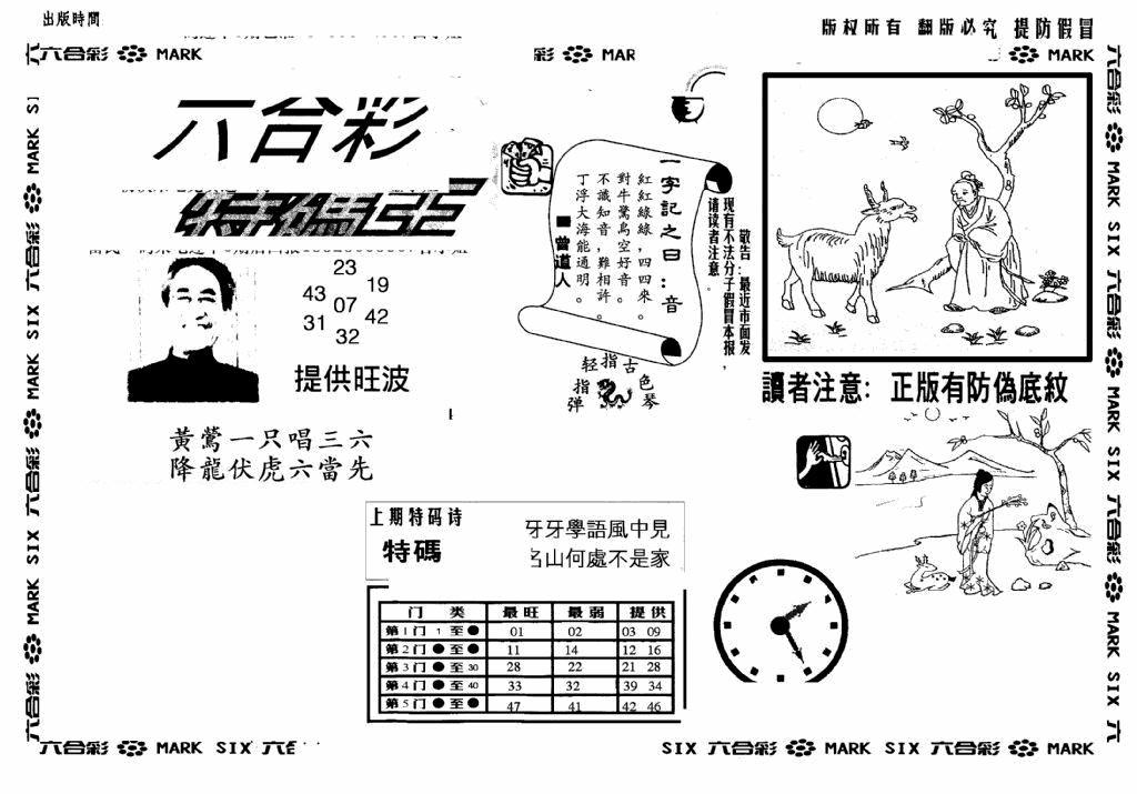 077期另版特码王(早图)(黑白)