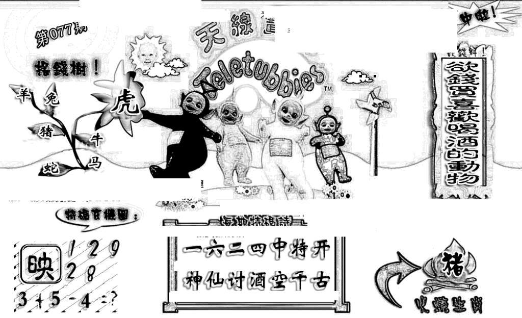 077期天线宝宝(早图)(黑白)