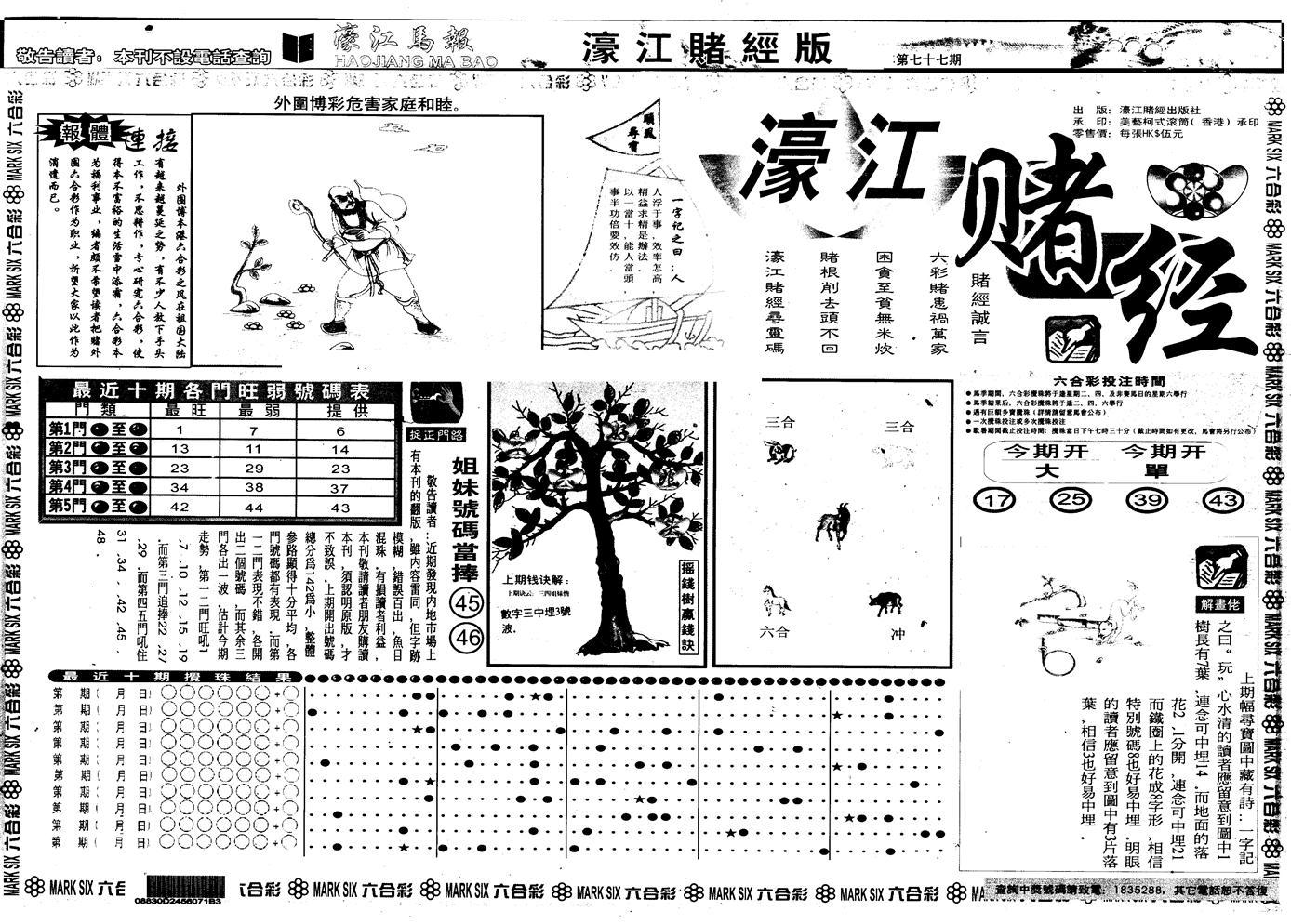 077期另版老濠江赌经A(黑白)