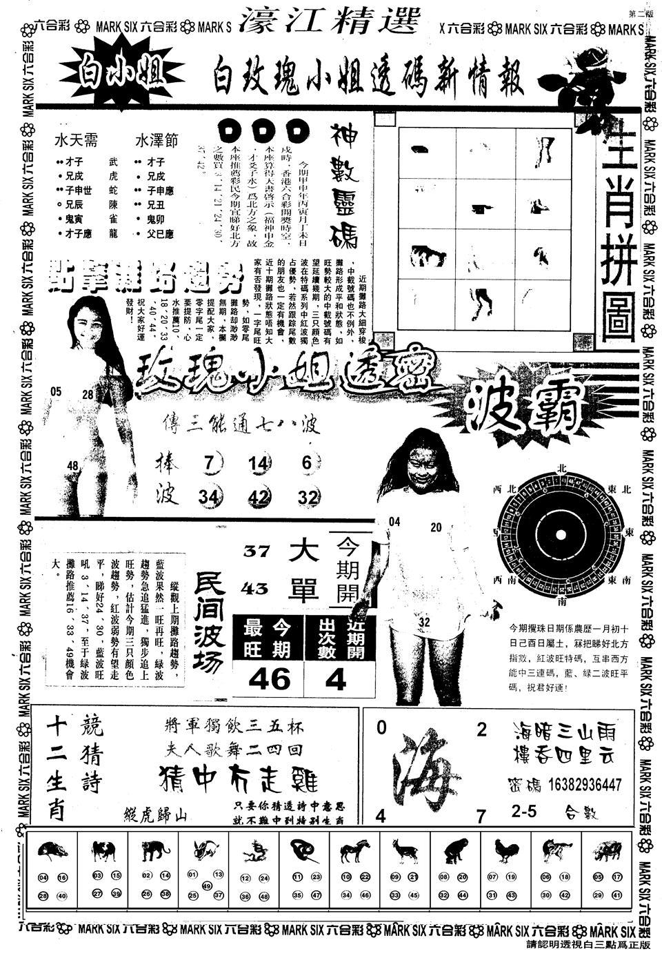 077期另版濠江精选B(黑白)