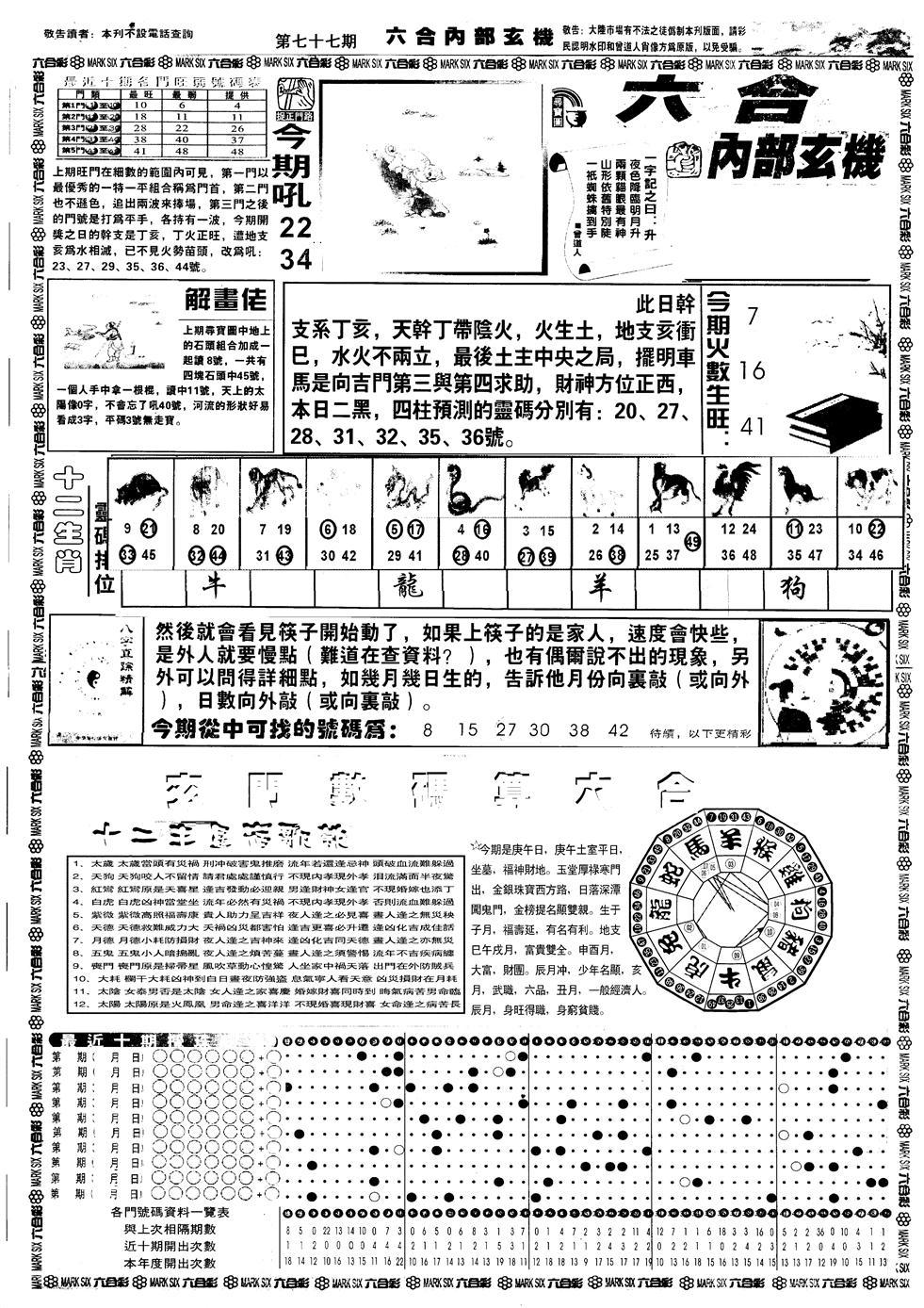 077期另版六内部玄机A(黑白)