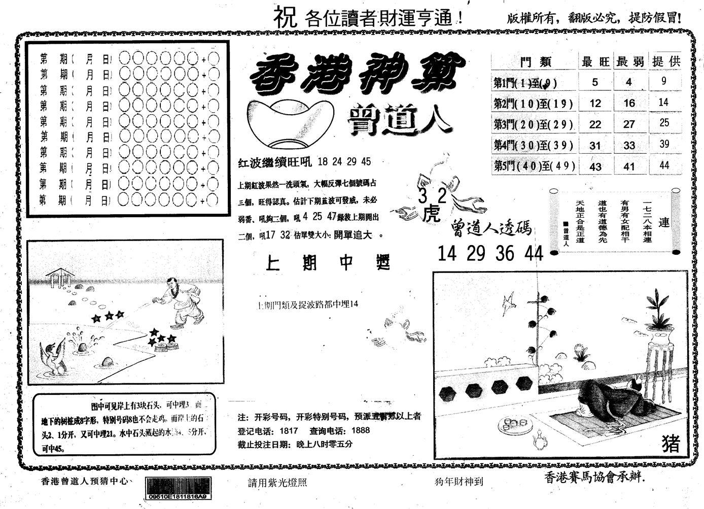 077期另版香港神算(黑白)