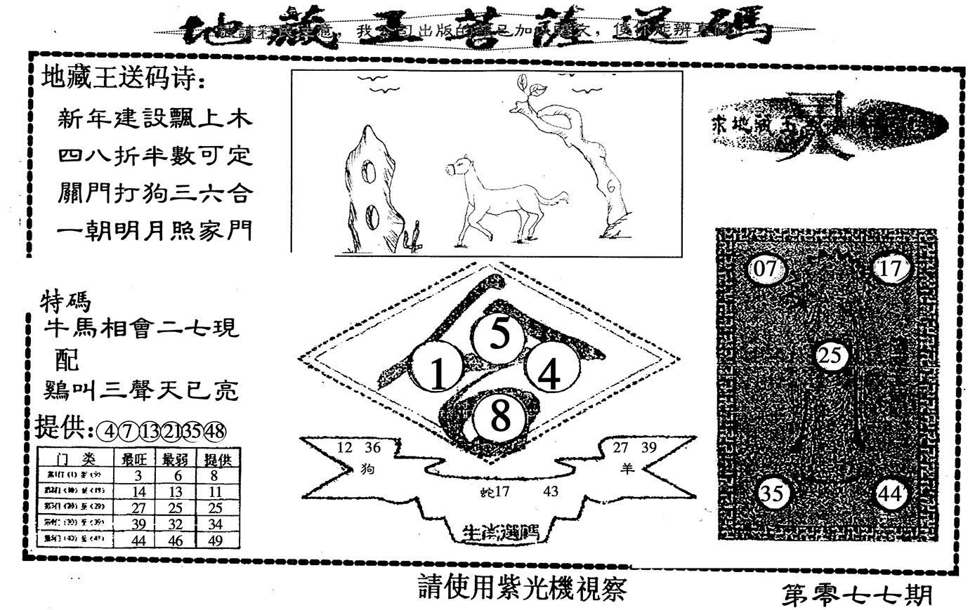 077期地藏王送码(黑白)