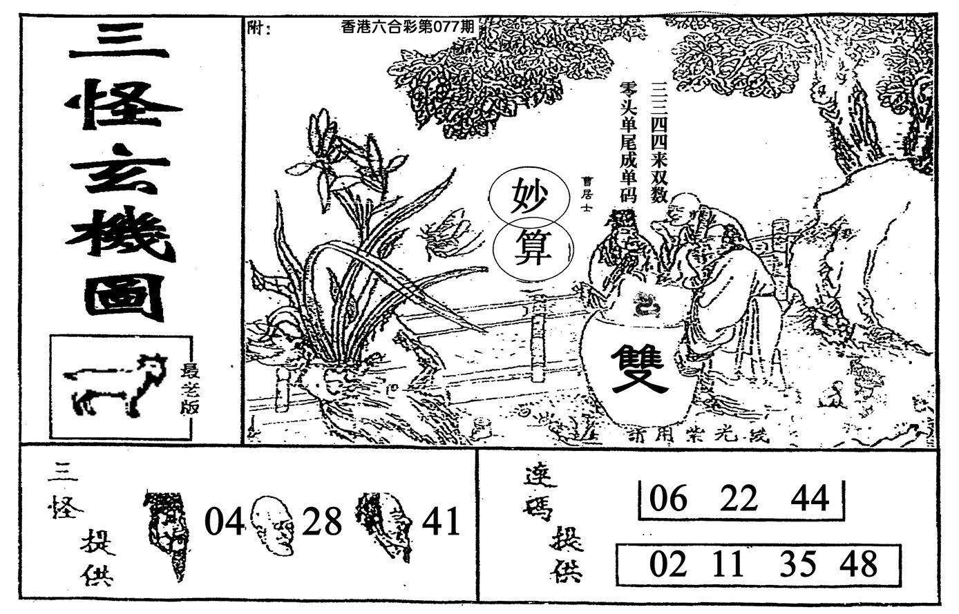 077期老三怪A(黑白)