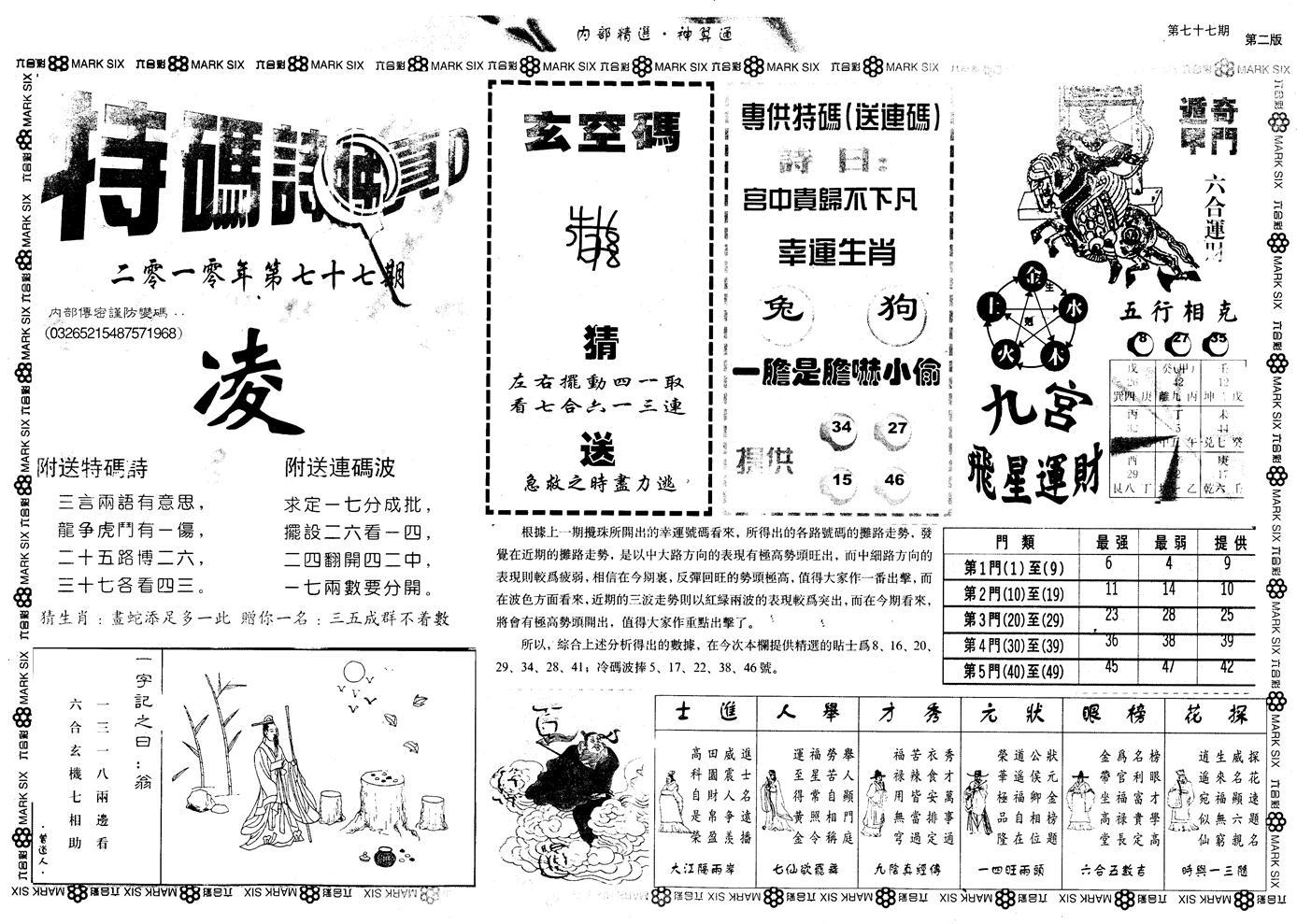 077期另版内部精选B(黑白)