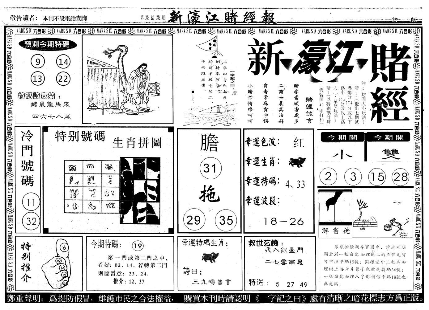 077期另版新濠江赌经A(黑白)